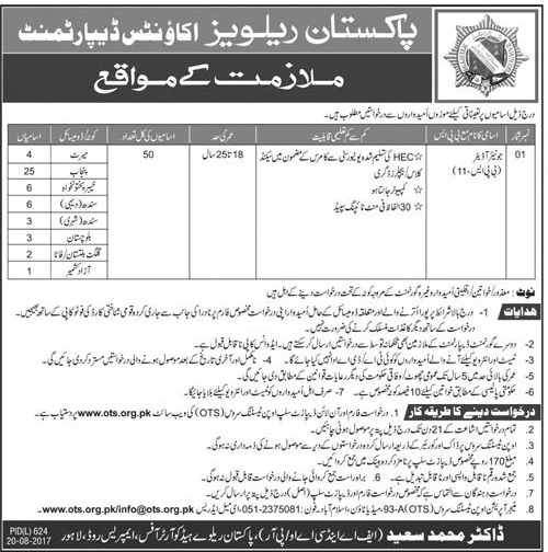 Pakistan Railways Jobs 2017 OTS Test Application Form Download