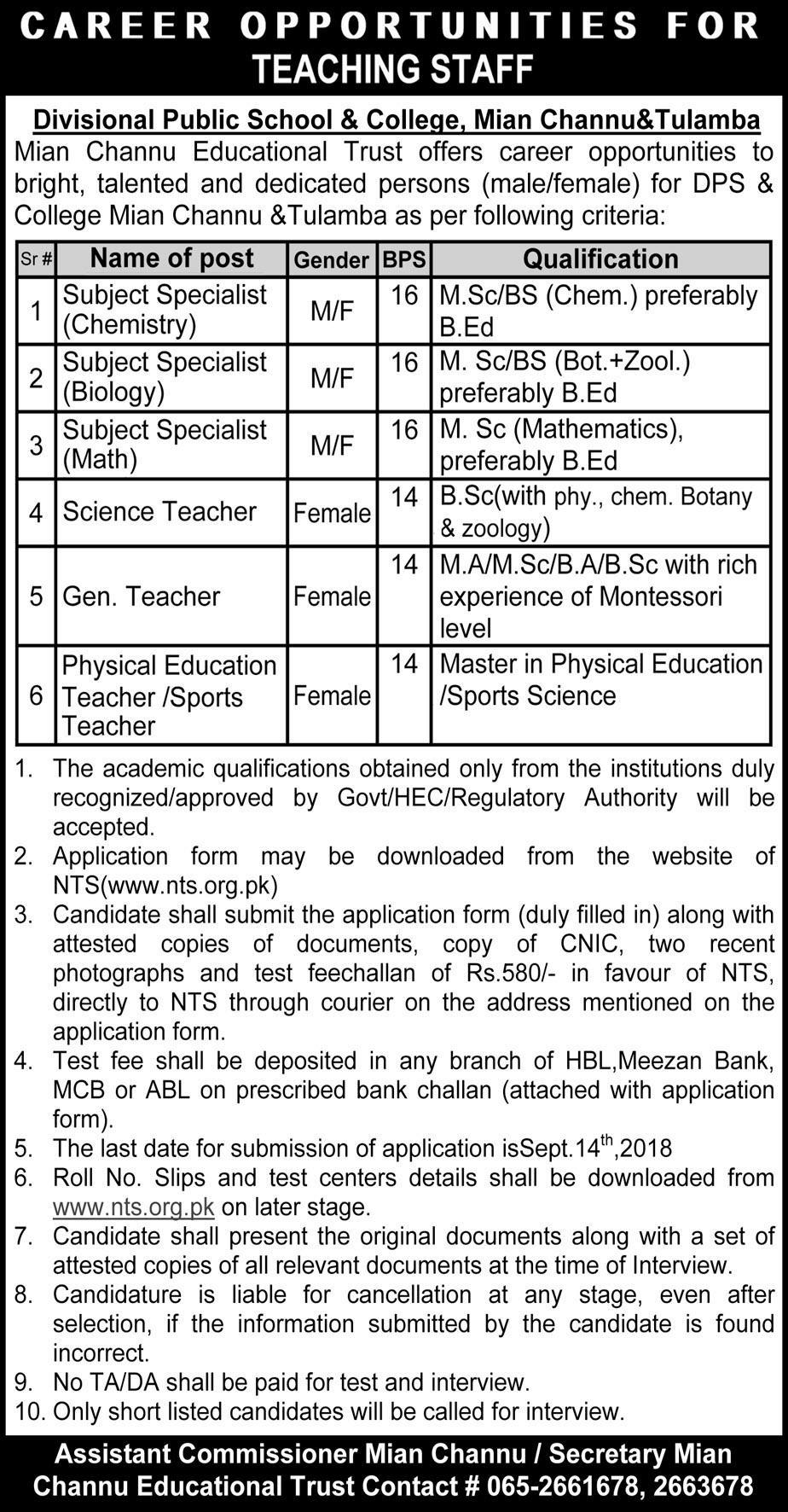 DPS College Mian Channu Tulamba NTS Jobs Application Forms 2018
