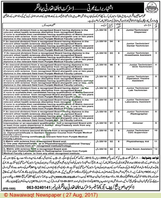 Health Department Bahawalnagar Jobs 2017 NTS Test Dates and Roll Number Slip
