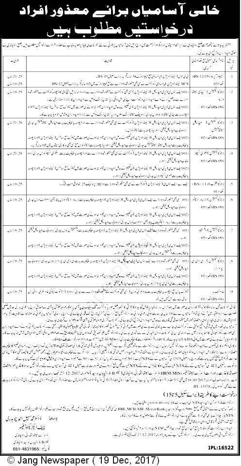 Distirct Health Authority Rawalpindi Disabled Jobs NTS Test Results 2018