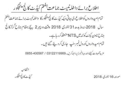 Cadet College Panjgur Entry Test Class 7th NTS Roll Number Slips 2018