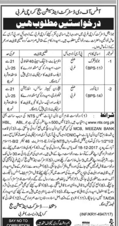 District & Sessions Court Karachi West Jobs NTS Skill Test Results 2018