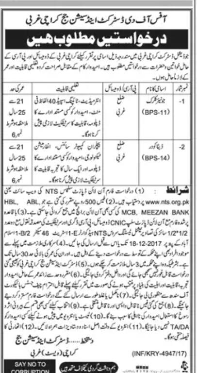 District & Sessions Courts Karachi West NTS Jobs 2018