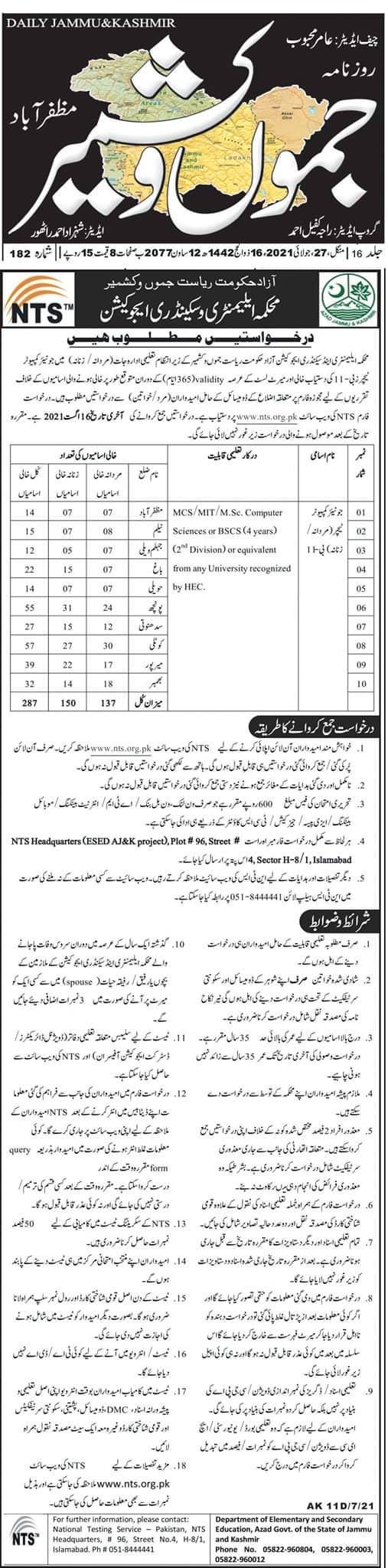 Azad Jammu Kashmir AJK Education Department NTS Jobs Roll Number Slips 2021