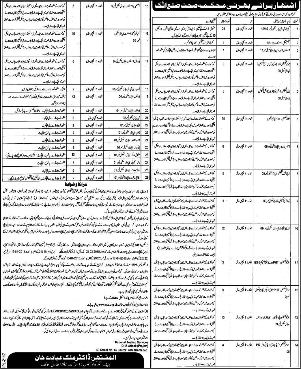 District Health Authority Attock NTS Jobs 2018 Application Forms