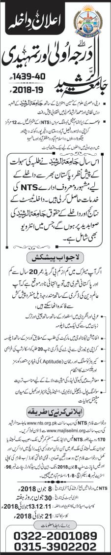JAMIATUR RASHEED NTS Admission Test Application Forms 2018