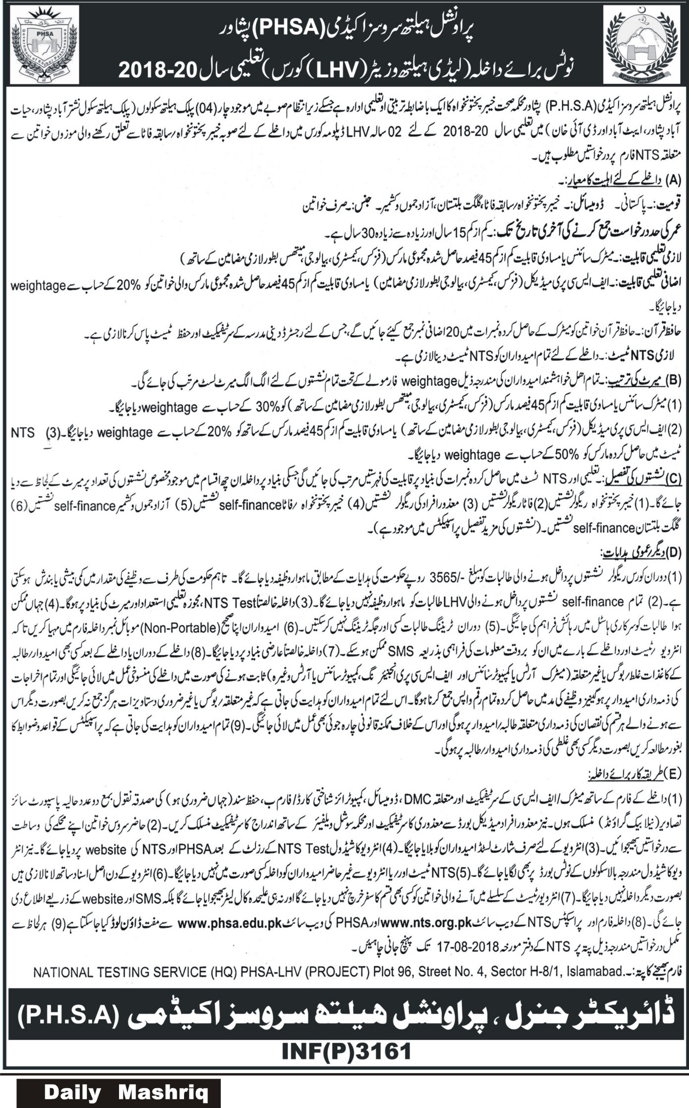Provincial Health Services Academy Peshawar Lady Health Visitor Course NTS Roll Number Slips 2018