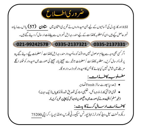 Airport Security Force ASF Jobs Merit List 2021