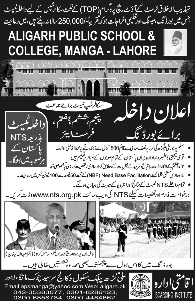 Aligarh Public School and College Manga NTS Admissions Forms 2021