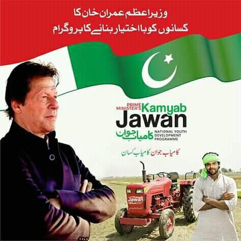 PM Kamyab Jawan Kisan Program Registration 2021
