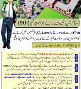 Sundar Stem School Lahore NTS Admission Test Results 2021