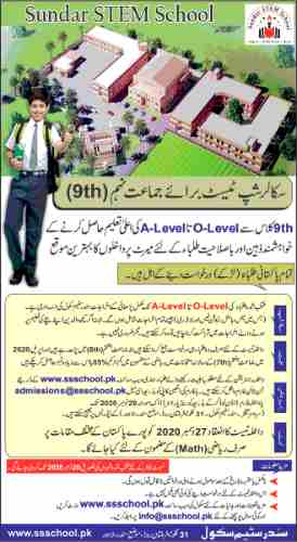 Sundar Stem School Lahore NTS Admission Test Results 2021