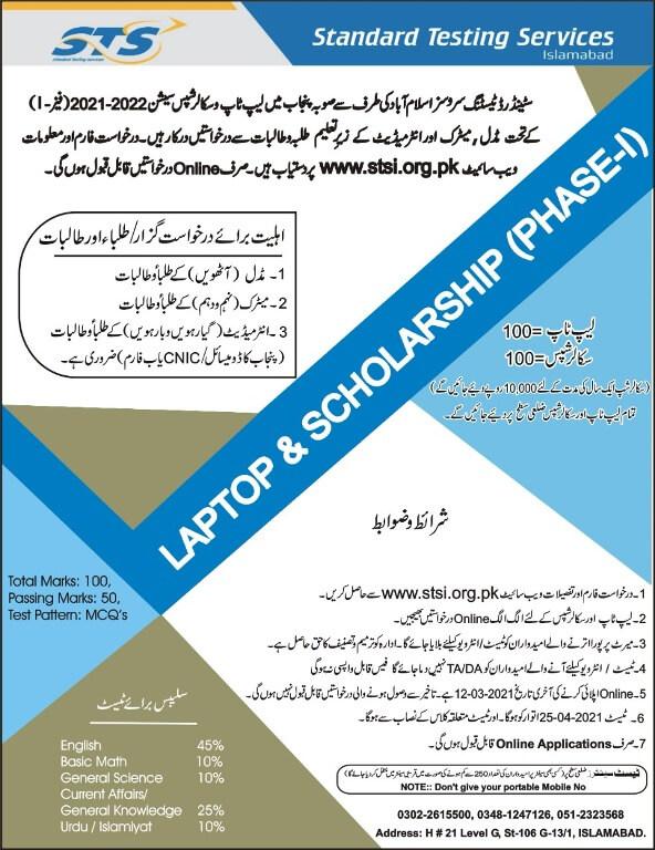 STSI Punjab Laptop Scholarship Phase I Apply Online 2021 Punjab Laptop Scholarship STSI Roll No Slips
