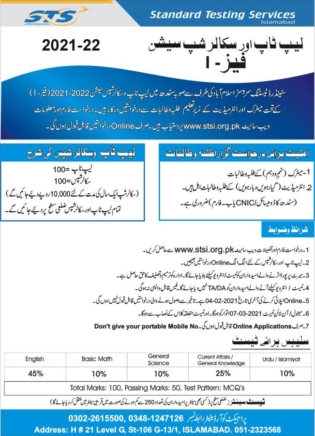 STSI Sindh Laptop Scholarship Phase 1 Test Results STSI Sindh Laptop Scholarship Merit List